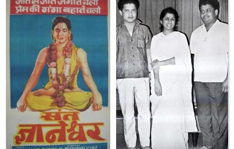 SANT GYANESHWAR 1964 :: Canorous Laxmikant-Pyarelal & LataMangeshkar